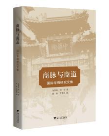 商脉与商道:国际华商研究文集