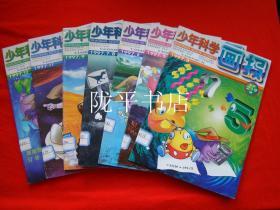 少年科学画报1997年第3、5、6、7-8、9、11、12期