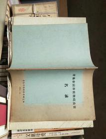 青岛市园林植物病虫害名录(附青岛市园林病虫天敌名录)16开