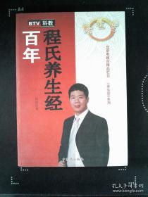百年程氏养生经:养生大穴家用说明书【正版】