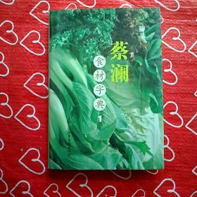 蔡澜食材字典1