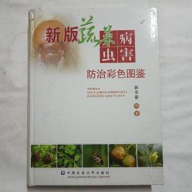 新版蔬菜病虫害防治彩色图鉴