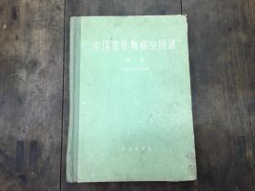 中国农作物病虫图谱(第二册)