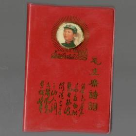 《毛主席诗词》国家海洋局机关红总翻印 含15张彩色图片