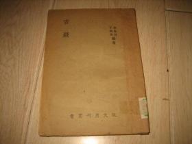 古钱(说文月刊丛书)民国31年初版