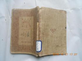 31867 万有文库《桃花扇》(下)民国二十二年初版,馆藏