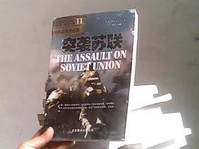 突袭苏联(二战经典战役全纪录II)