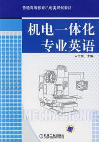 机电一体化专业英语 正版 宋主民  9787111268697