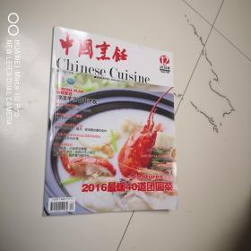 中国烹饪2016-12