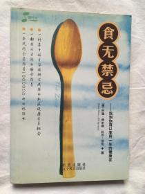 食无禁忌:找到你得以享用一生的健康区(食物疗法)【有防伪标 大32开 2003年一印】
