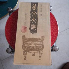 篆文大观    1984版