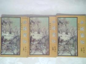 武侠书: 血剑阴阳【全三册】