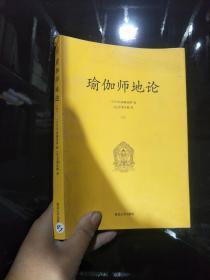 瑜伽师地论(陆)