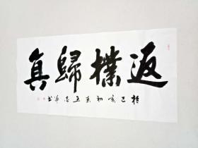 【保真】中国书法研究会会员、山东省书协会员王忠华作品:返璞归真