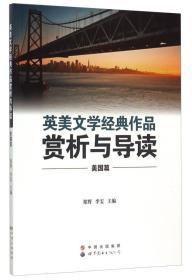 英美文学经典作品赏析与导读(美国篇)