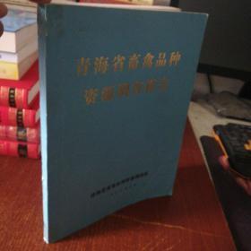 青海省畜禽品种资源调查报告