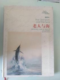 老人与海  插图本  (内有字迹)