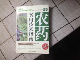 农药实用技术指南