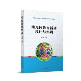 """幼儿园教育活动设计与实训[全国学前教育专业(新课程标准)""""十三五""""规划教材]"""