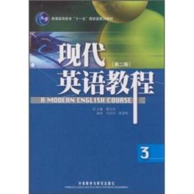 现代英语教程-3-(含光盘1张) 正版 楼光庆,马荣华,曾添桂  9787560082462