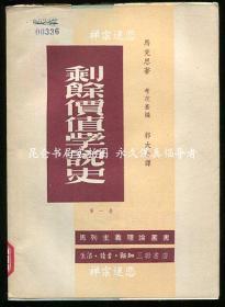 剩余价值学说史 三卷4册全套 1951年原版 马列主义理论丛书