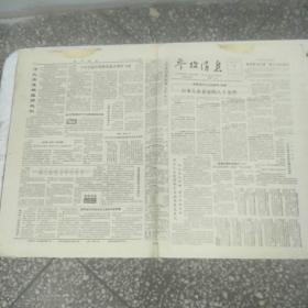 参考消息1987.9.28