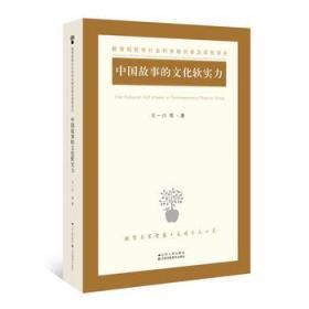 中国故事的文化软实力 正版 王一川 9787214196132