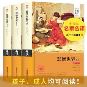外国文学经典·名家名译(全译本) 悲惨世界(全3册)