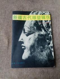 新疆古代雕塑辑佚:[图册]