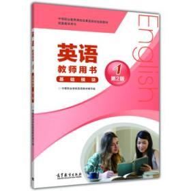 英语教师用书1(基础模块)(第2版) 正版 中等职业学校英语教材编写组  9787040391756