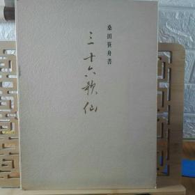 三十六歌仙 函盒装 36张帖 桑田世舟