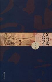 芷兰斋书跋续集(16开平装 全一册 )
