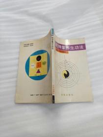 乾坤掌养生功法(1994年1版1印)
