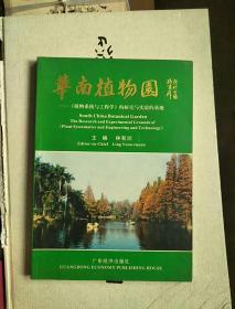 华南植物园:《植物系统与工程学》的研究与实验的基地 16开