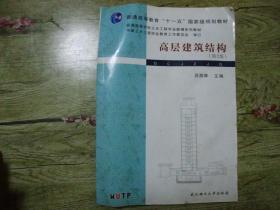高层建筑结构(第2版)