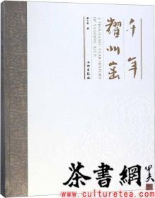 茶书网:《千年耀州窑》(简)