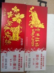 北京公交 牛年纪念车票 一套全