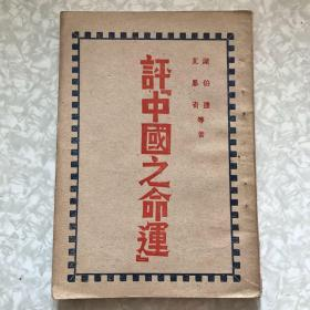 评中国之命运1945年阳光出版社翻印
