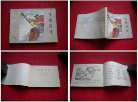 《挂帅初征》杨家将20,64开刘生展绘,河北1983.12一版一印,586号,连环画