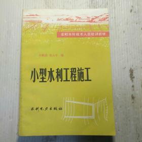 小型水利工程施工   (农村水利技术人员培训教材)