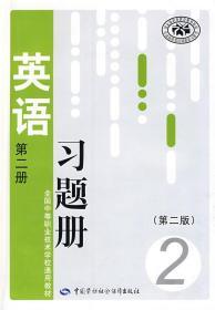 英语习题册(第二册)(第二版) 正版 唐义均  9787504561800