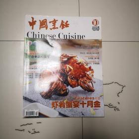 中国烹饪2015-10