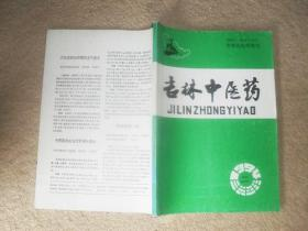 吉林中医药(1994——二)