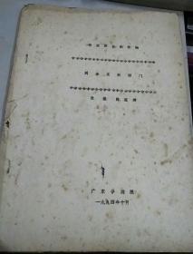 传统剧目新改编【刘金定新四门】油印本