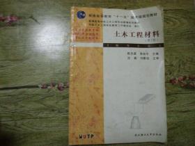 土木工程材料(第2版)