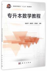 专升本数学教程 正版 颜宝平,黄英芬,苏重庆  9787030515612