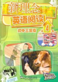 新理念英语阅读初中三年级第4册 正版 王绮 改编  9787544619202