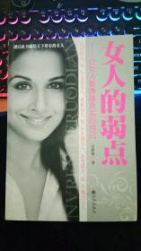 女人的弱点-让女人看清最真实的自己 九州出版社 吴静雅 著  九州出版社