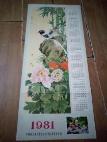1981年年历