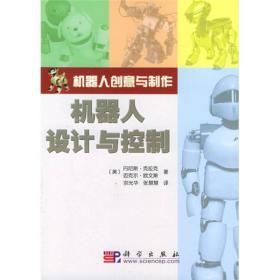机器人创意与制作:机器人设计与控制